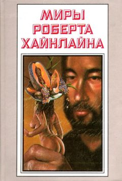Роберт Хайнлайн - Рассказы. Миры Роберта Хайнлайна. Том 24