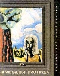 Жозеф Рони-старший - Пришельцы ниоткуда (сборник)