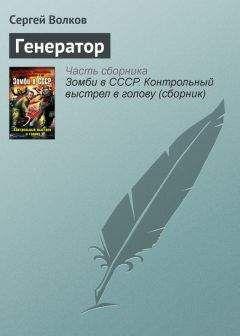 Сергей Волков - Генератор