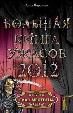 Анна Воронова - Глаз мертвеца