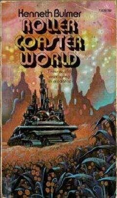 Кеннет Балмер - Планета кочующих городов