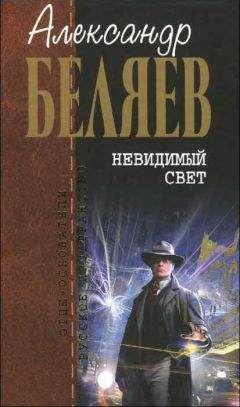 Александр Беляев - Встреча Нового 1954 года