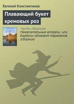 Евгений Константинов - Плавающий букет кремовых роз
