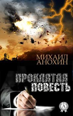 Михаил Анохин - Проклятая повесть