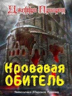 Джеффри Примроуз - Кровавая обитель