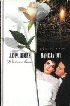 Лаура Леоне - Тайная вина