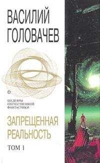 Василий Головачёв - Запрещенная реальность. Том 1