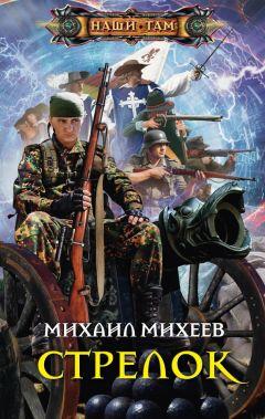 Михаил Михеев - Стрелок