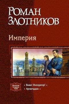 Роман Злотников - Виват император! Армагеддон
