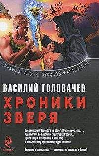 Василий Головачев - Логово зверя. Исход зверя. Укрощение зверя