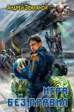 Андрей Земляной - Игра без правил
