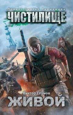 Виктор Глумов - Чистилище. Живой