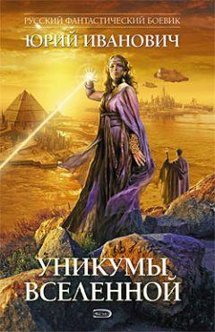 Юрий Иванович - Уникумы Вселенной