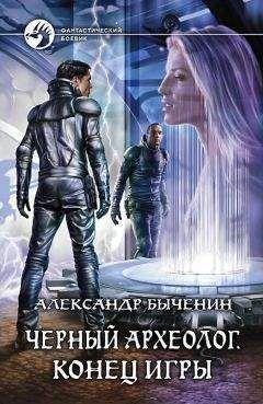 Александр Быченин - Черный археолог. Конец игры