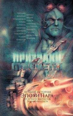 Вячеслав Бакулин - Призраки и пулеметы (сборник)